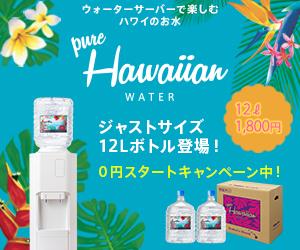 ハワイアンウォーター 0円スタートキャンペーン中